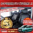 ショッピングシートカバー ノア/NOAH(80系) ハイブリッド TWG [GRACE グレイス] シートカバー