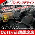 ショッピングシートカバー アイ i シートカバー ダティ[ Dotty GT-PRO ]シート・カバー