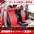 ショッピングシートカバー ハスラー シートカバー Autowear[ オートウェア カラーセンス ]シート・カバー