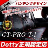 モビリオスパイク シートカバー ダティ[Dotty GT-PRO(TYPE1)]