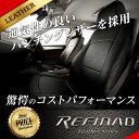 AUDI A3 シートカバー パンチングレザー [Refinad レフィナード Leather Series] 車 車用品 カー用品 内装パーツ カーシート 釣り ペット 防水