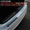 レクサス RX 20系 パーツ リア バンパー ステップガード カスタムパーツ 保護 アクセサリー 内装 LEXUS RX 200t 300h 450h 450hl Fスポーツ