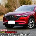 【スーパーセール限定10%OFF!!】マツダ CX-8 KG...
