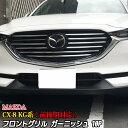 マツダ CX-8 KF系 外装 パーツ フロント グリル ガーニッシュ エアロパーツ エクステリア ドレスアップ カスタ...