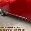 マツダ3 MAZDA3 BP系 セダン専用 サイドドアガーニッシュ メッキ 4P パーツ カスタム アクセサリー 外装 エクステリア SEDAN