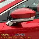 【10/25まで最大25%OFFクーポン配布中 】マツダ3 MAZDA3 BP系 セダン専用 ドアミラーガーニッシュ 4P アクセサリー ドレスアップ エアロ エクステリア ドアミラー サイドドア ミラーカバー メッキパーツ 外装 SEDAN