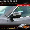 エクストレイル T32 外装 パーツ ドアミラーカバーガーニッシュ サイドミラー カバー サイドドア メッキモール トリム エアロ ドアミラー ガーニッシュ エクステリア ドレスアップ メッキ カスタムパーツ NISSAN XTRAIL X-TRAIL