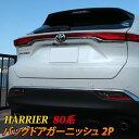 新型ハリアー 80系 パーツ バックドアガーニッシュ 2P アクセサリー メッキパーツ エクステリア エアロ 外装 ハイブリッド 80系 TOYOTA HARRIER HYBRID