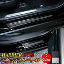 新型ハリアー 80系 パーツ サイドステップ スカッフプレート 滑り止め付き 4P 2カラー カスタムパーツ アクセサリー ドレスアップ 内装 ハイブリッド 80系 TOYOTA HARRIER HYBRID