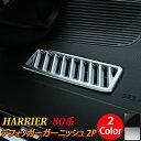 新型ハリアー 80系 パーツ デフォッガー エアコン吹き出し口カバー 2P 選べる2カラー カスタムパーツ ドレスアップ アクセサリー インテリアパネル 内装 ハイブリッド 80系 TOYOTA HARRIER HYBRID