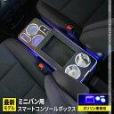 トヨタ ヴォクシー コンソールボックス ノア エスティマ エスクァイア コンソール スマートコンソールボックス 車 収納 カー用品 80系 70系 60系 NOAH VOXY ESQUIRE TOYOTA