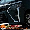 【スーパーセール限定10%OFF!!】ヴォクシー80系 後期...