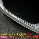 ヴォクシー80系 ノア80系 エスクァイア80系 リアバンパー ステップガード カスタム パーツ V X Gグレード ハイブリッド HYBRID NOAH VOXY ESQUIRE TOYOTA
