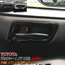 ヴォクシー80系 ノア80系 エスクァイア80系 フロント インサイドドアハンドルカバー 内装 カスタム パーツ ヴォクシー 煌 ハイブリッド HYBRID NOAH VOXY ESQUIRE TOYOTA