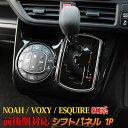 ヴォクシー80系 ノア80系 エスクァイア80系 パーツ シフトベースパネル 1P インテリアパネル 内装 カスタムパーツ NOAH VOXY ESQUIRE TOYOTA ハイブリッド車には非対応