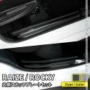 トヨタ ライズ ダイハツ ロッキー パーツ サイドステップ 内側 スカッフプレート 滑り止め付き 4P 2カラー インテリアパネル カスタムパーツ アクセサリー ドレスアップ 内装 TOYOTA RAIZE DAIHATSU Rocky