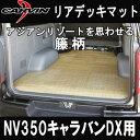 Deckmat-nv350-dx-t