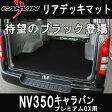 NV350 キャラバン プレミアムGX用 リアデッキマット ブラック