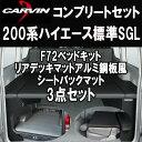 F72-set-200n-sgl-al