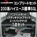 F72-set-200n-sgl-bk