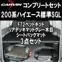 F72-set-200n-sgl-gr