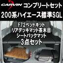 F72-set-200v-sgl-bw