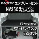 F72-set-nv350-bk