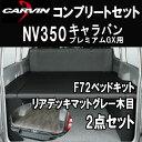 F72-set-nv350-gr