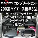 Sm-set-200n-sgl-al