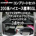 Sm-set-200n-sgl-bk