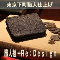 コインケース/本革/レザー/計算されつくした設計日本製というブランド力と技術による薄さ