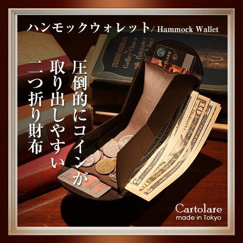 カルトラーレ【ハンモックウォレット】 二つ折り財布 cartolare 小銭 取り出しやす…...:cartolare:10000008