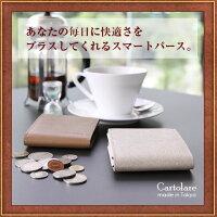 二つ折り財布/小銭入れ/スリム/小型/財布/レザー/ウォレット/小ささと薄さと収納力を実現できたのは、これまでにない特別な構造