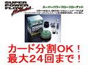 HKS スーパーパワーフローリローデッド ■AZワゴン/AZ WAGON/MD22S/K6A(TURBO)【70019-AS011】