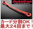 【送料無料】オートエグゼ■ストラットタワーバー■CX-7/ER3P/フロント【MLY400B】AutoExe