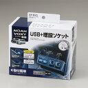 ヴォクシー/トヨタ■車種専用設計 80系専用USB+増設ソケット■YAC