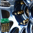 【ヘプタゴンナット極限】全長50mm/20個入り■マークX/トヨタ■M12×P1.5■GOLDヘプタゴン
