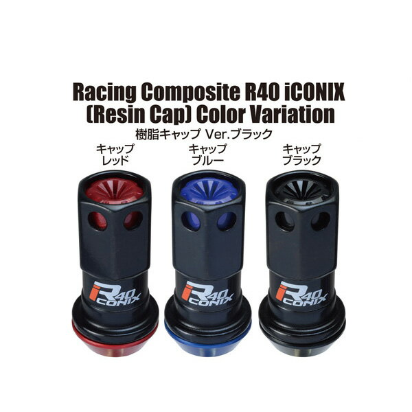 【R40 ICONIX アイコニックス 樹脂キャップVer】20個入り【4個は予備】■ヴィッツ/トヨタ■M12×P1.5■Kics Racing CompositeR40 レーシングコンポジットR40 ロック&ナットセットブラック/黒【RIF-11K】
