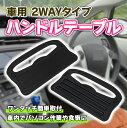 【送料無料】車用 2WAY ハンドルテーブル ブラック ワンタッチ装着 簡単取付 車内でパソコン作業や食事に