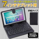 【送料無料】7インチ タブレット用 キーボード付き ケース ...