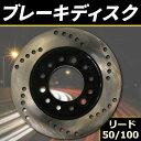 【送料無料】ブレーキディスク リード50/100 AF48 JF06 ホンダ スペイシー125 スペイシー100 リード100 (JF06) リード90 (HF05) ジョーカー90 (HF09) ジョーカー50 (AF42) リード50 (AF48) SKY50DX VIA50