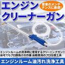 【送料無料】エンジンクリーナーガン エンジンルーム油汚れ洗浄...
