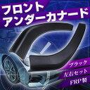 【送料無料】汎用タイプ フロントアンダーカナード FRP製 ブラック 黒 左右セット 2P リップスポイラー エアロ