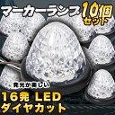 【送料無料】防水 サイドマーカー 10個セット 激光 24V専用 16連LED白