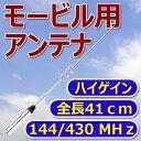 【送料無料】 144/430 MHz モービル用 アンテナ 全長41cm ハイゲイン