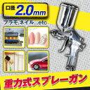 【送料無料】 重力式スプレーガン 口径 2.0mm 大容量カ...