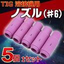【送料無料】TIG 溶接機 ノズル(♯6)5個1セット トーチ 先端 消耗品