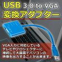 【送料無料】USB 3.0 to VGA 変換アダプター