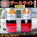 【送料無料】 100系 ハイエース ワゴン テールライト 最終型 左右セット Toyota トヨタ ...