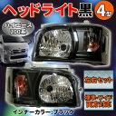 【送料無料】 ハイエース 200系 ヘッドライト黒 4型 KDH TRH 200 系 左 右 LED ヘッド ライト 黒 【カー用品】